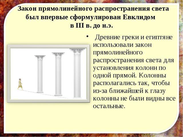 Закон прямолинейного распространения света был впервые сформулирован Евклидо...