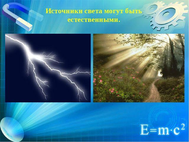 Источники света могут быть естественными.