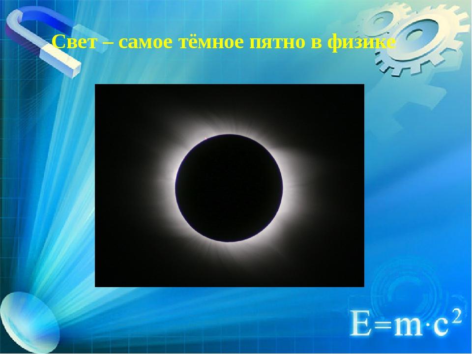Свет – самое тёмное пятно в физике