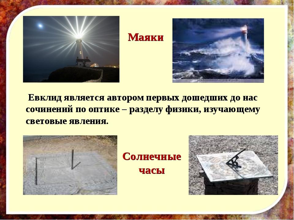 Маяки Солнечные часы Евклид является автором первых дошедших до нас сочинений...
