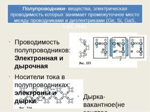 Полупроводники- вещества, электрическая проводимость которых занимает промежу