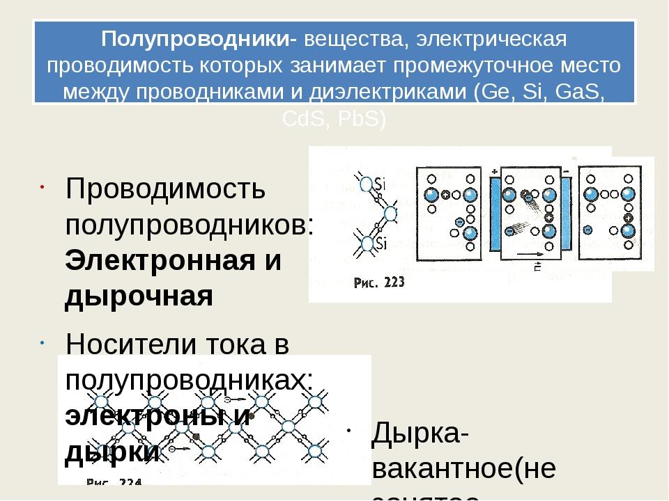 Полупроводники- вещества, электрическая проводимость которых занимает промежу...