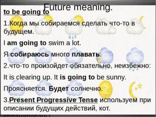 Future meaning. to be going to 1.Когда мы собираемся сделать что-то в будущем