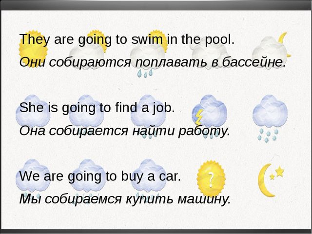 They are going to swim in the pool. Они собираются поплавать в бассейне. She...