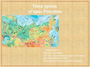 Тема урока «Горы России» Подготовила учитель географии КОУ ВО «Бутурлиновская