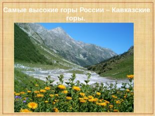 Самые высокие горы России – Кавказские горы.