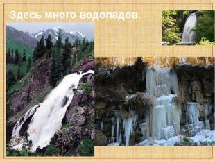 Здесь много водопадов.