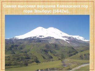 Самая высокая вершина Кавказских гор - гора Эльбрус (5642м).