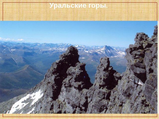 Уральские горы.