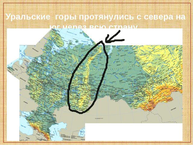 Уральские горы протянулись с севера на юг через всю страну.