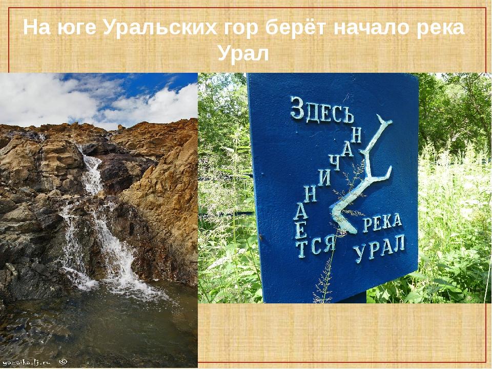 На юге Уральских гор берёт начало река Урал