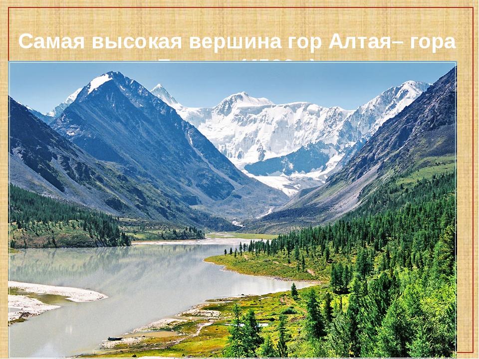 Самая высокая вершина гор Алтая– гора Белуха (4506м)