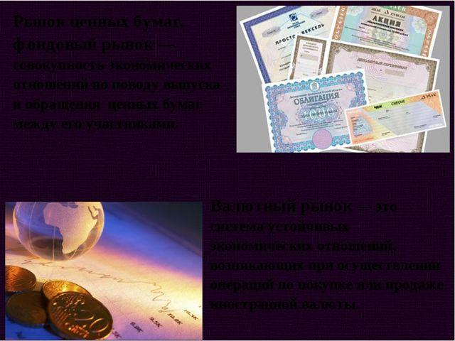 Рынок ценных бумаг, фондовый рынок— совокупность экономических отношений по...