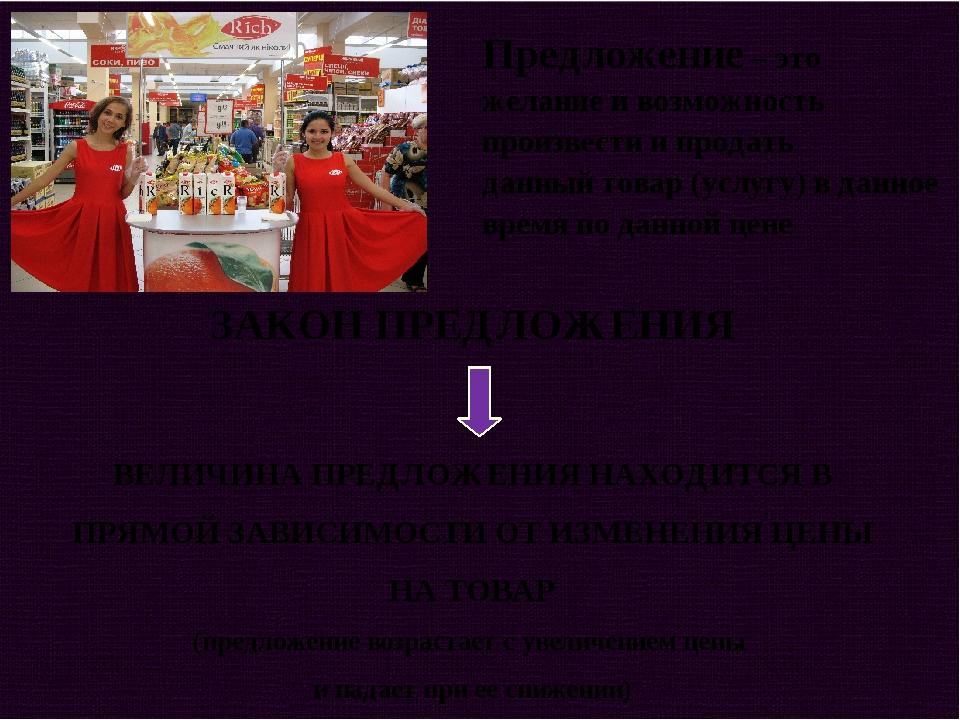 Предложение – это желание и возможность произвести и продать данный товар (ус...