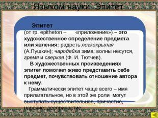 Виды связи предложений в тексте Цепная связь Параллельная связь Анафора - еди