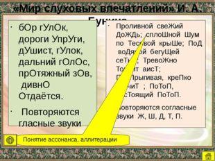Синтаксический уровень Шишкин И. Сестрорецкий бор Виды связи предложений Доро