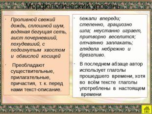 Работа И.А. Бунина со словом Грация (лат.) - по имени трех древнегреческих бо