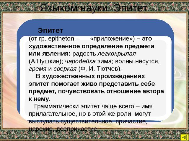 Виды связи предложений в тексте Цепная связь Параллельная связь Анафора - еди...