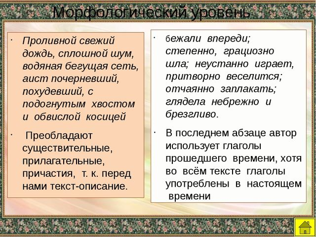 Работа И.А. Бунина со словом Грация (лат.) - по имени трех древнегреческих бо...