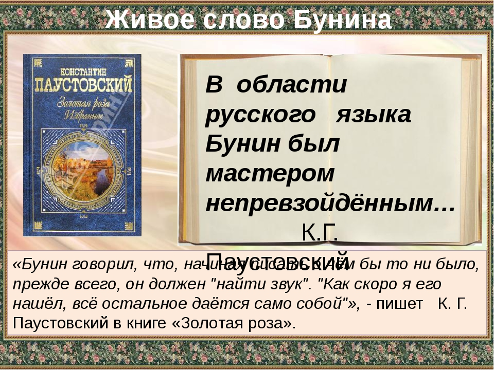 «Мир слуховых впечатлений» И. А. Бунина Проливной свеЖий ДоЖДь; сплоШной Шум...