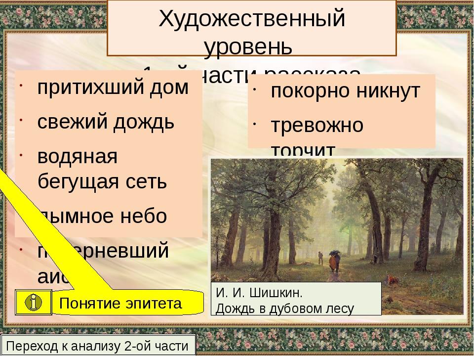 К.Г. Паустовский о мастерстве Бунина Каждый рассказ… Бунина подобен магниту,...