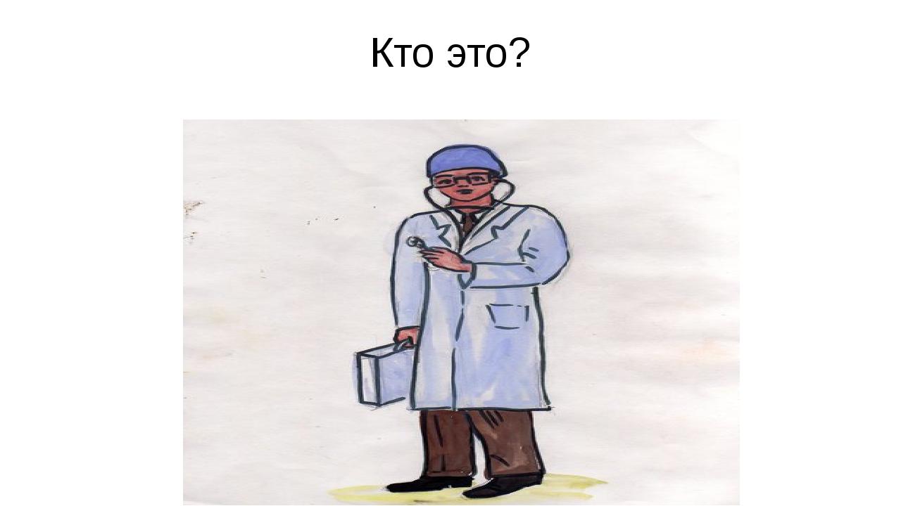 Кто это?