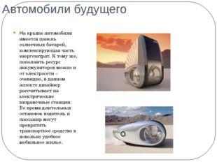 Автомобили будущего На крыше автомобиля имеется панель солнечных батарей, ком