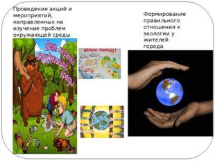 Формирование правильного отношения к экологии у жителей города Проведение ак