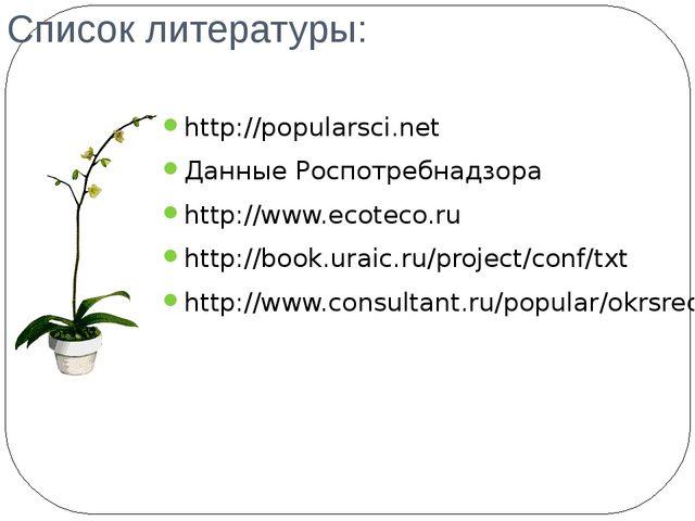 Список литературы: http://popularsci.net Данные Роспотребнадзора http://www.e...