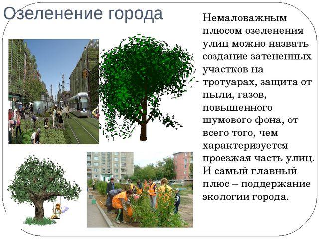 Озеленение города Немаловажным плюсом озеленения улиц можно назвать создание...