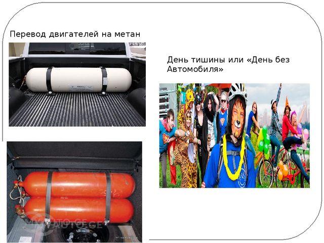Перевод двигателей на метан День тишины или «День без Автомобиля»