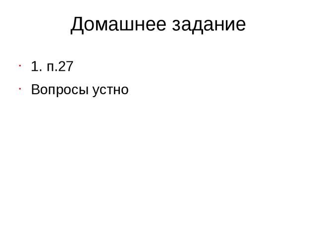 Домашнее задание 1. п.27 Вопросы устно