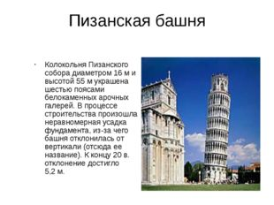 Пизанская башня Колокольня Пизанского собора диаметром 16 м и высотой 55 м ук