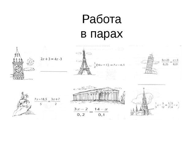 Работа в парах Математика 6кл. Тетрадь2 авторы Беленкова Е.Ю., Лебединцева Е...