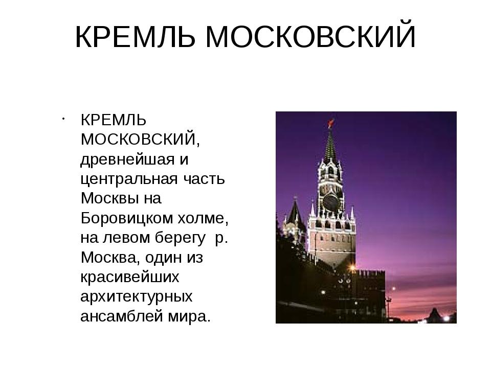 КРЕМЛЬ МОСКОВСКИЙ КРЕМЛЬ МОСКОВСКИЙ, древнейшая и центральная часть Москвы на...