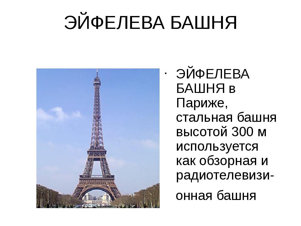 ЭЙФЕЛЕВА БАШНЯ ЭЙФЕЛЕВА БАШНЯ в Париже, стальная башня высотой 300 м использу...