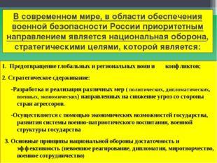 В современном мире, в области обеспечения военной безопасности России приорит