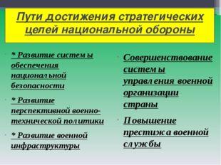 Пути достижения стратегических целей национальной обороны * Развитие системы