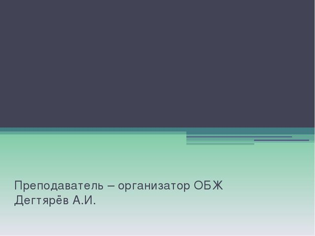 Военные угрозы национальной безопасности России  Преподаватель – организатор...