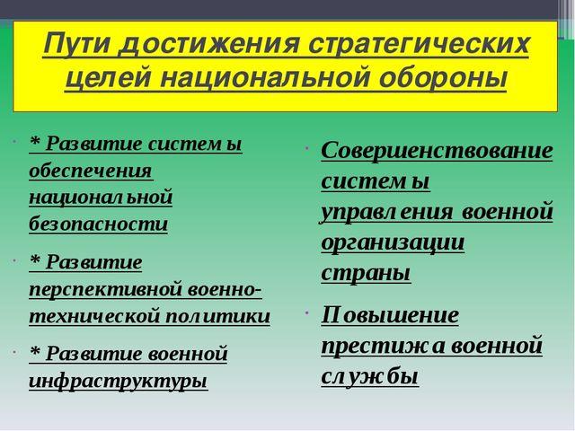 Пути достижения стратегических целей национальной обороны * Развитие системы...