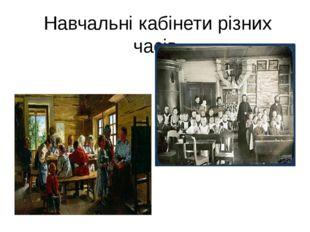 Навчальні кабінети різних часів