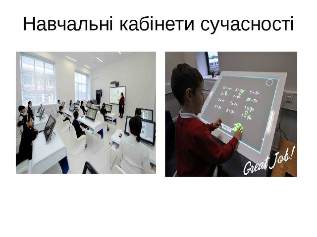 Навчальні кабінети сучасності