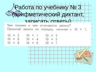 Работа по учебнику № 3 (арифметический диктант, записать ответы)