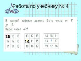 Работа по учебнику № 4 19 14