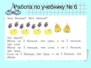 Работа по учебнику № 6