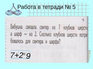 Работа в тетради № 5 7+2 9
