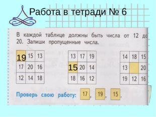 Работа в тетради № 6 19 15