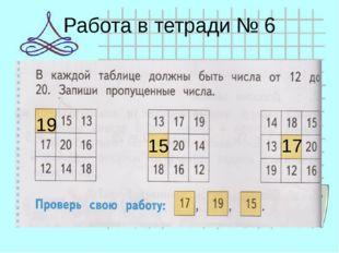 Работа в тетради № 6 19 15 17