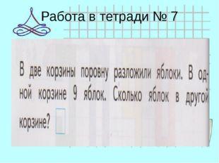 Работа в тетради № 7