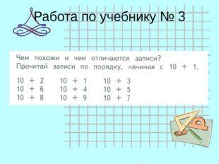 Работа по учебнику № 3